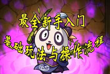 怪物弹珠最全新手攻略 基本玩法与操作流程