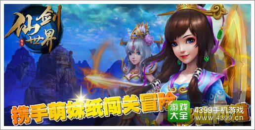 仙剑世界游戏背景介绍