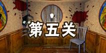 超自然房间第五关攻略 supernatural rooms5攻略
