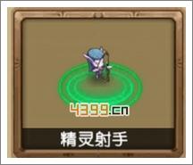 新部落守卫战精灵射手