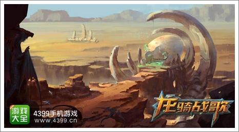 龙骑战歌沙漠绿洲