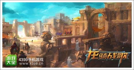 龙骑战歌沙漠都市
