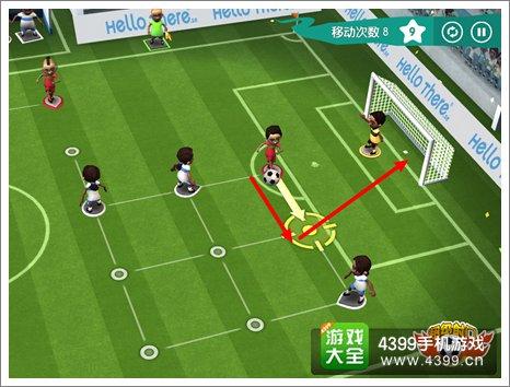 寻径足球2第九步
