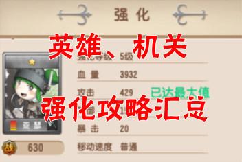 塔防骑士团机关怎么培养 英雄强化攻略