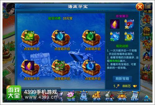 剑仙缘海底淘宝