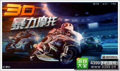 3D摩托飞车狂野飙车