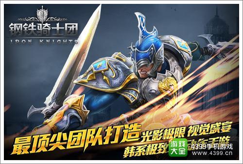 《热血传奇》同属韩国actoz soft旗下产品,《钢铁骑士团》的上线十分