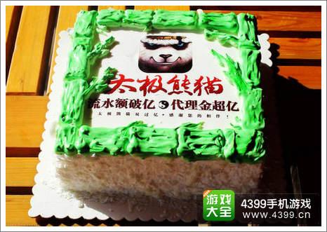 太极熊猫感恩蛋糕