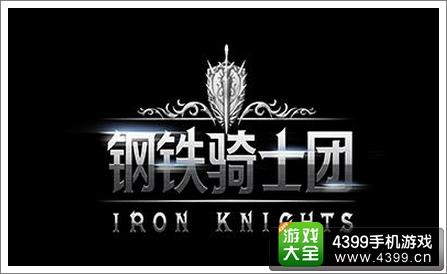 钢铁骑士团