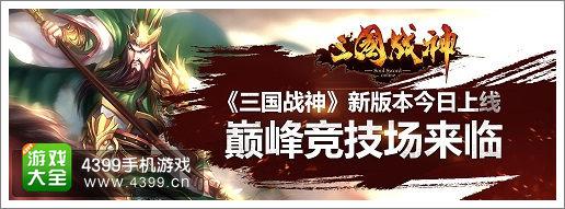 三国战神新版本