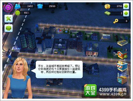 模拟城市我是市长市长