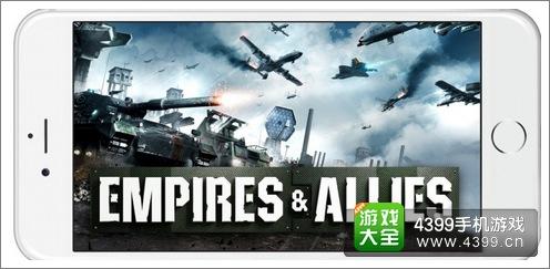 帝国与联盟