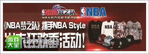NBA梦之队活动