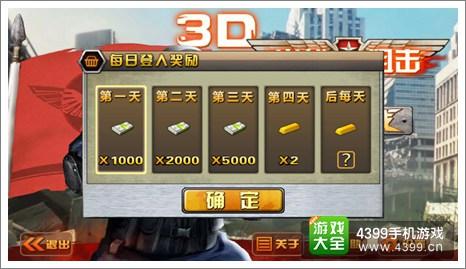 3D火线狙击每日登陆奖励