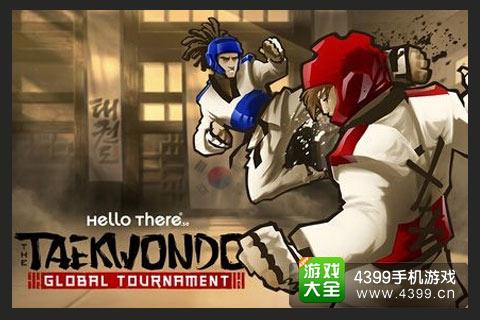 全球跆拳道大赛下载