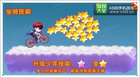 天天酷跑超级单车技能