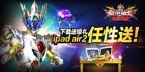 【获奖名单】玩铠甲勇士 ipad air2任性送