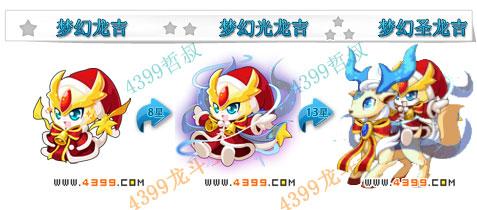 龙斗士梦幻圣龙吉技能表 梦幻圣龙吉属性图 梦幻圣龙吉图鉴