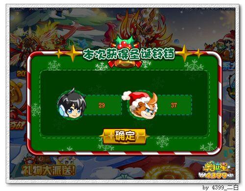 奥拉星圣诞战熊在哪 怎么得