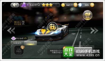 天天飞车superQ多少钱 A级superQ属性
