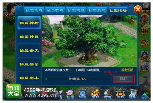 剑仙缘仙盟神树4