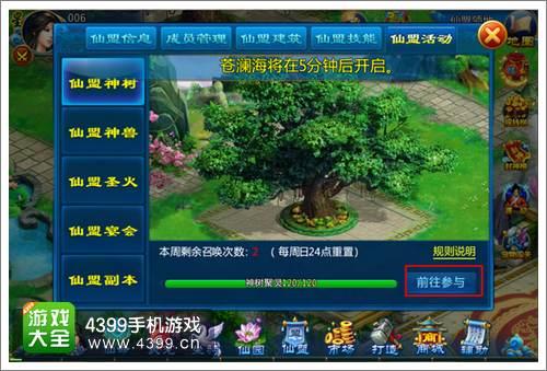 剑仙缘仙盟神树