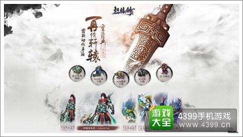 轩辕剑格斗版官网