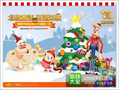 糖果传奇圣诞节更新