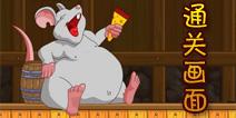 奶酪谷仓通关画面 仓鼠都吃撑了