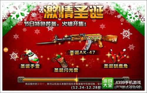 全民枪战2(枪友嘉年华)圣诞节