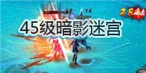 不败战神手游暗影迷宫副本攻略 45级暗影迷宫玩法解析