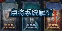 不败战神手游魂将卡牌玩法攻略 点将系统解析