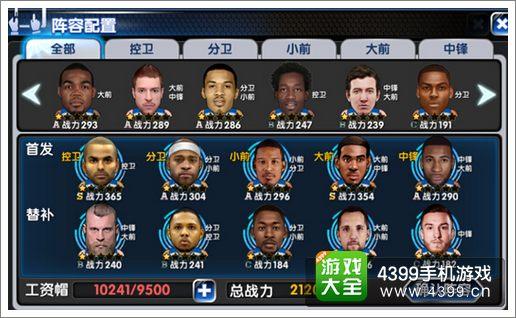 NBA英雄阵容搭配
