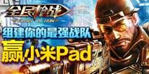【获奖名单】全民枪战2(枪友嘉年华)组建你的最强战队 赢小米pad