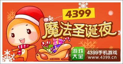 4399圣诞节活动