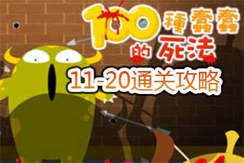 100种蠢蠢的死法11-20攻略