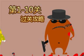 100种蠢蠢的死法第1-10关攻略