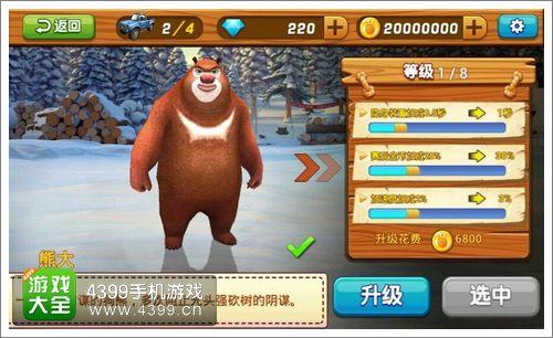 熊出没之雪岭熊风角色选择