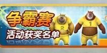熊出没之雪岭熊风争霸赛 角逐排行榜