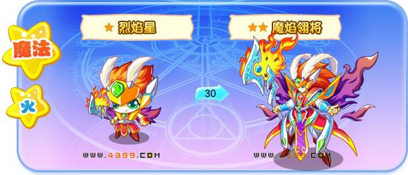 卡布仙踪烈焰星-魔焰翎将技能表 进化图鉴 阵型