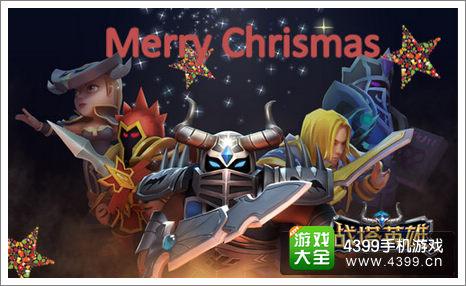 战塔英雄圣诞活动