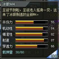 4399创世兵魂冰银M4属性 多少钱