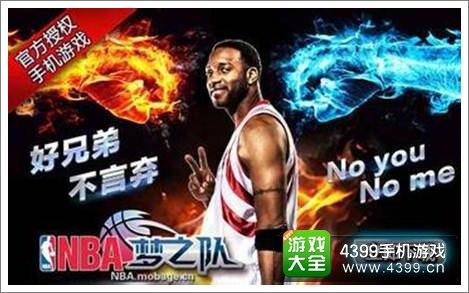 NBA梦之队圣诞活动