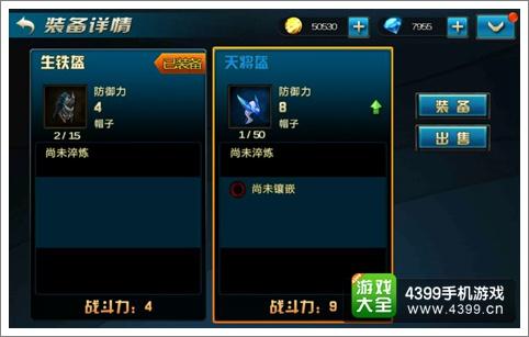 九龙战装备如何替换