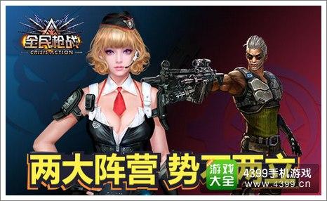 全民枪战2(枪友嘉年华)礼包