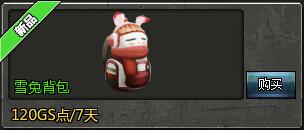 4399创世兵魂雪兔背包属性 多少钱