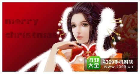 天龙八部3D圣诞活动
