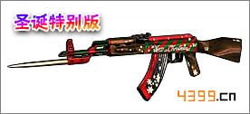 全民枪战2(枪友嘉年华)圣诞AK47