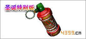 全民枪战2(枪友嘉年华)圣诞闪光雷