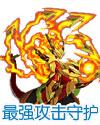 龙斗士烈焰龙皇克鲁斯